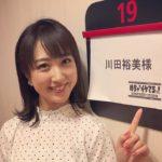 川田裕美の実家は金持ち?貧乏?父親と母親の職業を番組で告白!