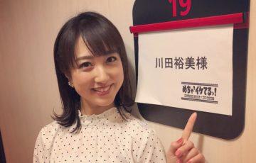 川田裕美,実家,金持ち
