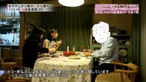 須田亜香里,実家,金持ち