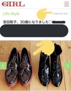 宮田聡子,ローファー,匂わせ