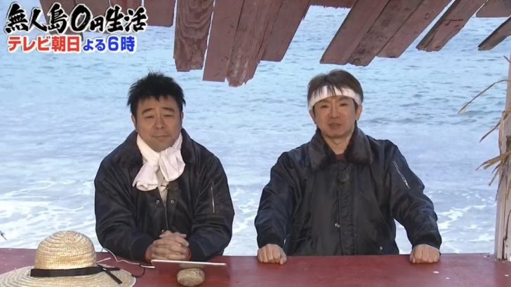 無人島生活,ナレーション,田中真弓