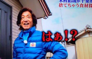 木村拓哉,老けた,2019