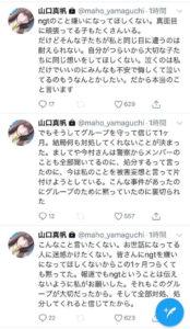 山口真帆,SHOWROOM,動画