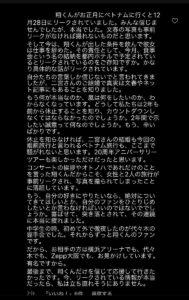 櫻井翔,結納